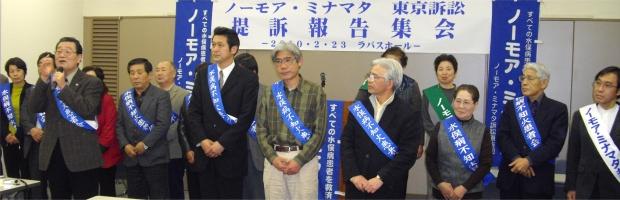 ノ-モア・ミナマタ東京提訴報告集会の様子