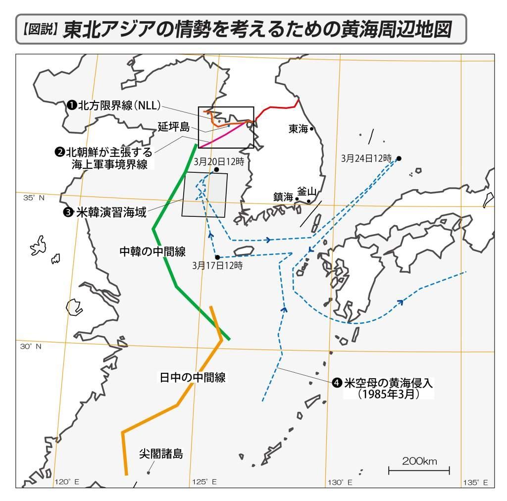 【図説】東北アジアの情勢を考えるための黄海周辺地図